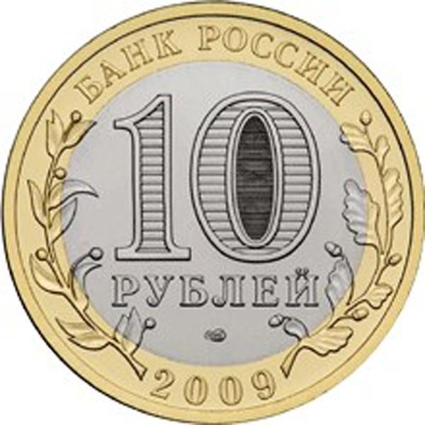 Россия 10 рублей 2009 года ММД Еврейская АО - 1