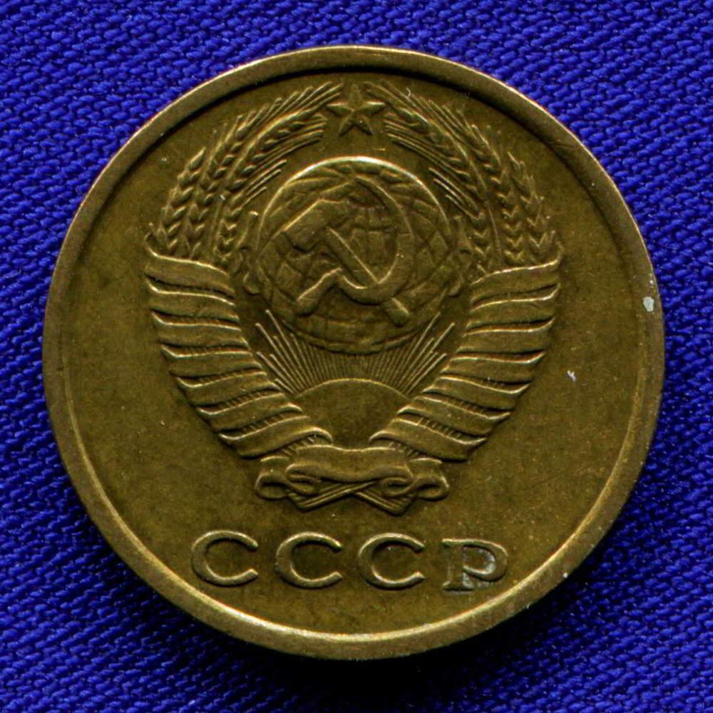 СССР 2 копейки 1972 - 1