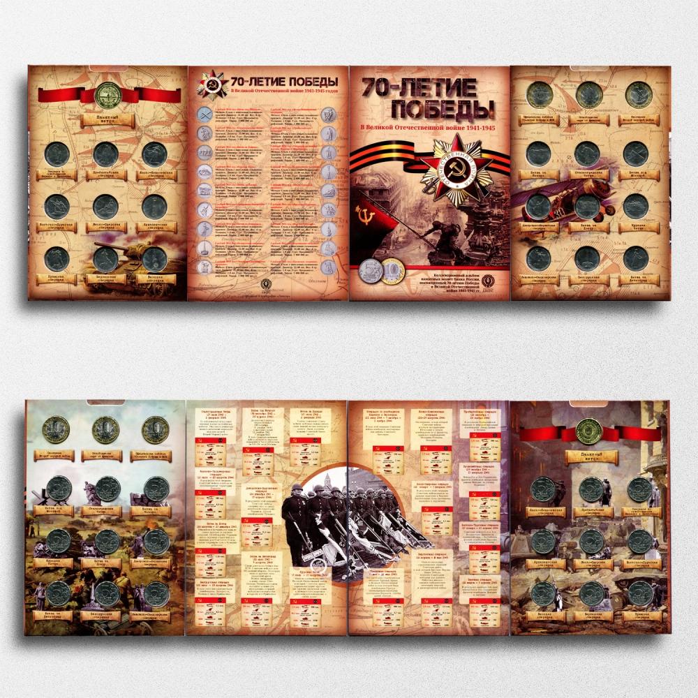 Набор монет посвященных 70-летию Победы в Великой Отечественной войне 1941-1945 гг. - 8
