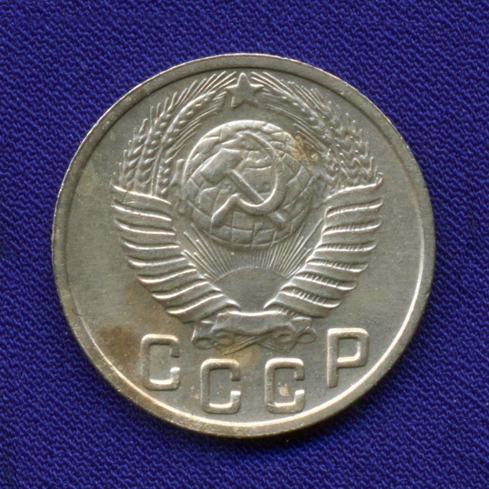 СССР 15 копеек 1948 - 1