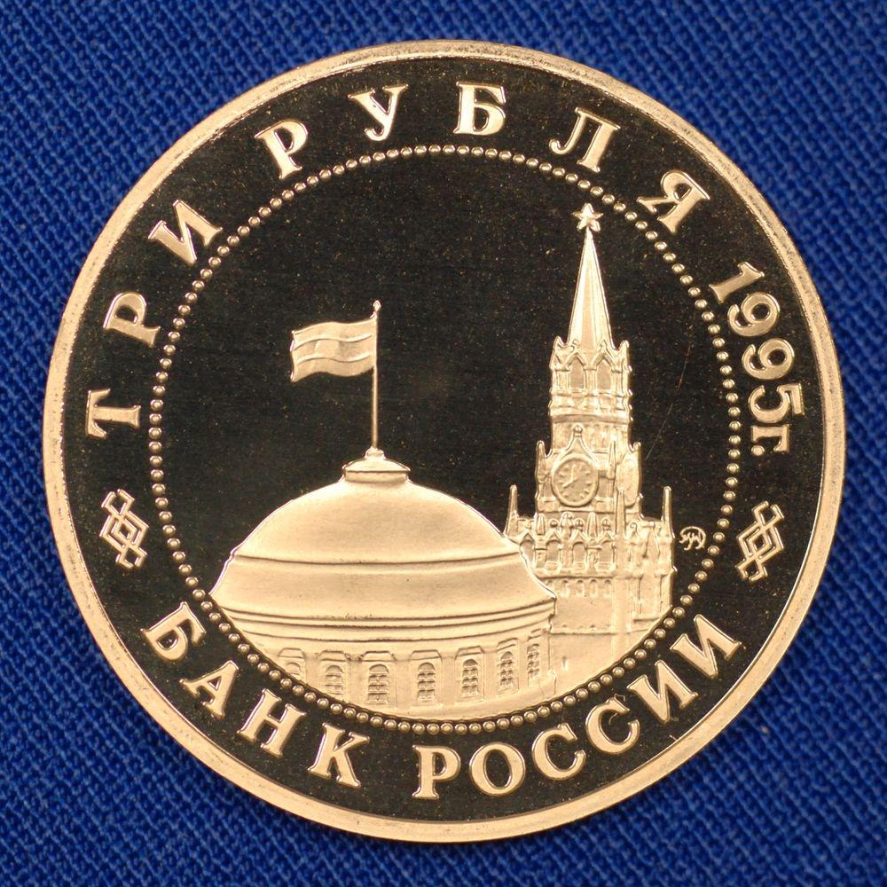 Россия 3 рубля 1995 Встреча на Эльбе. Освобождение Европы от фашизма Proof ММД - 1