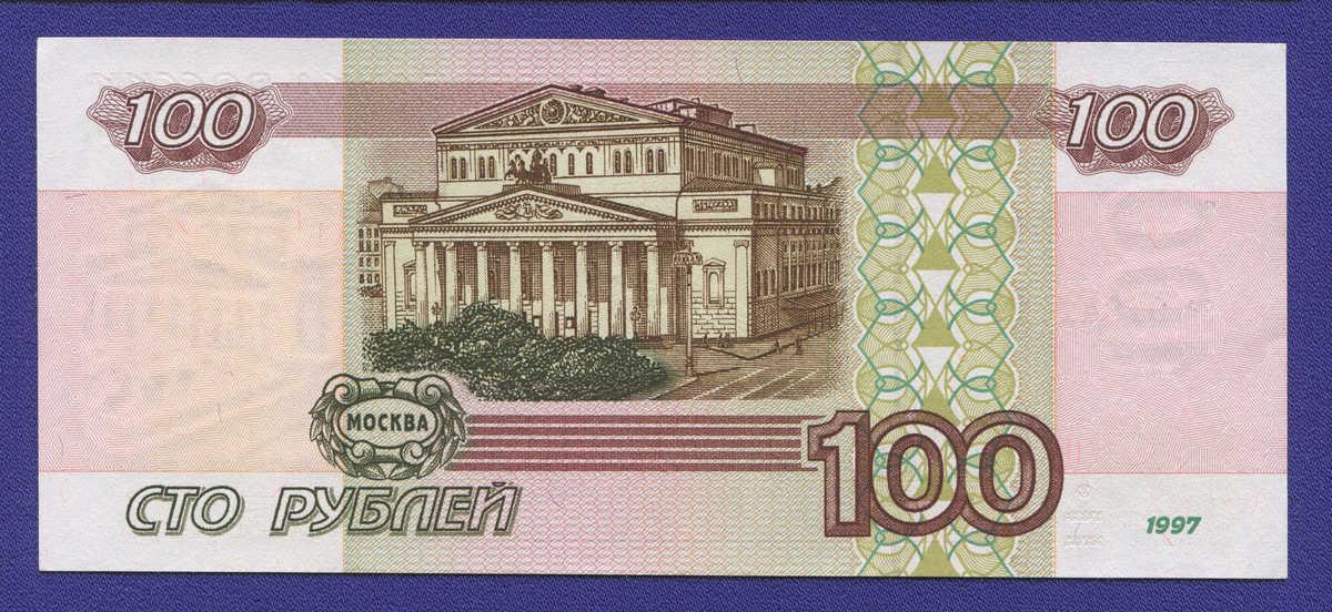 Россия 100 рублей 1997 года / aUNC / Без модификации - 1