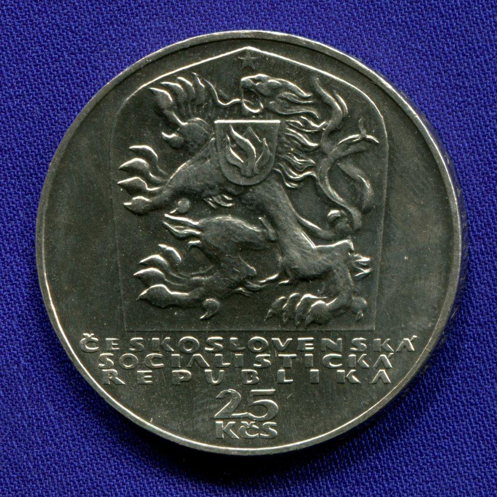 Чехословакия 25 крон 1969 UNC 25 лет Словацкому национальному восстанию  - 1