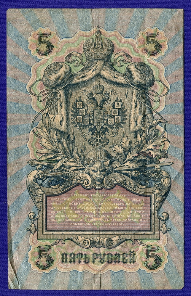 Николай II 5 рублей 1909 F И. П. Шипов Чихиржин - 1