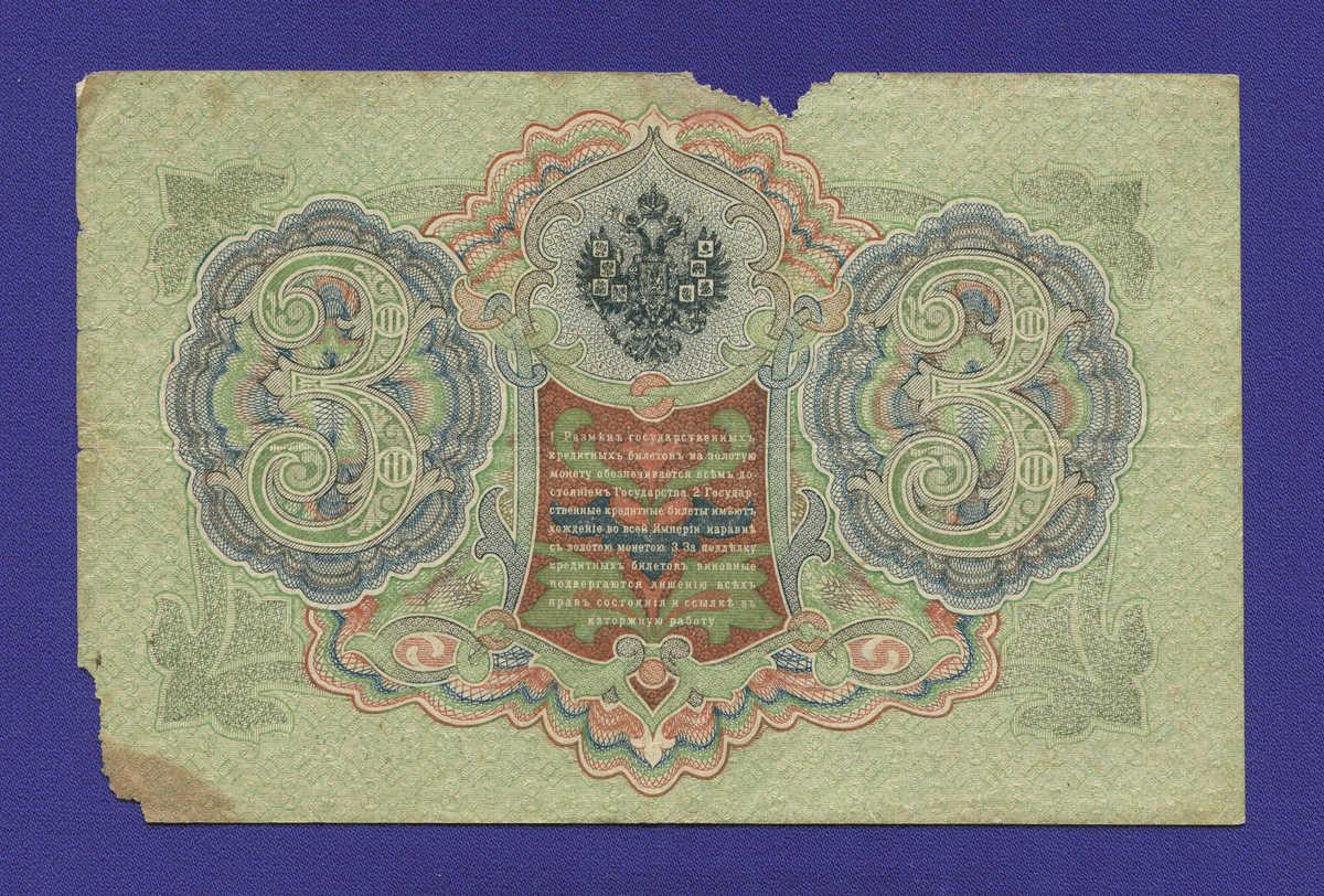 Временное правительство 3 рубля 1917 образца 1905 И. П. Шипов Гаврилов F  - 1