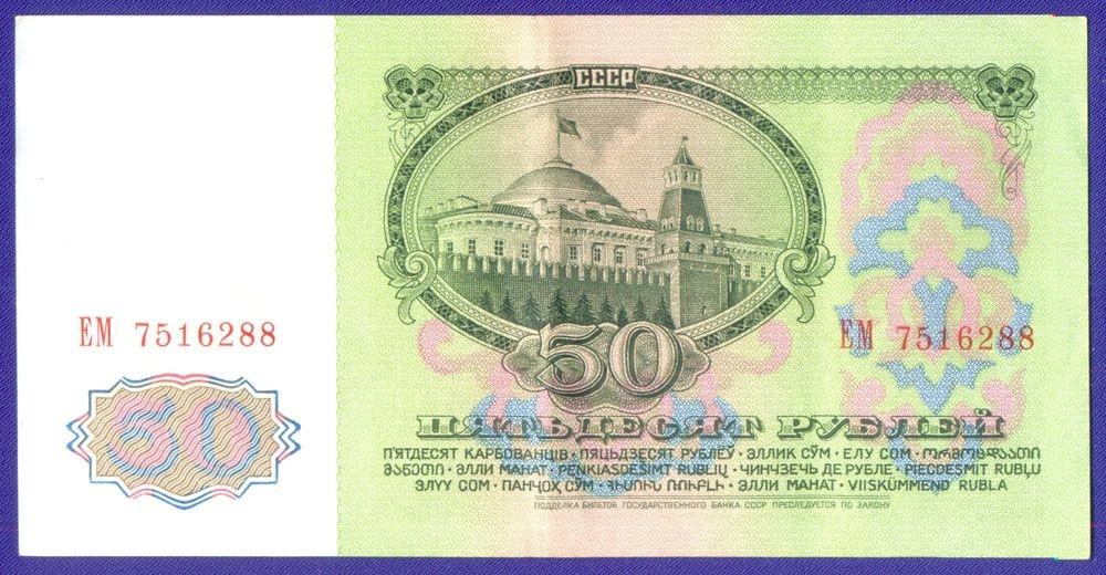 СССР 50 рублей 1961 года / XF-aUNC - 1