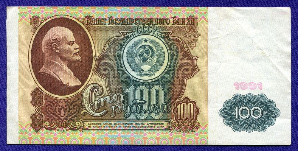 Россия 100 рублей 1991 VF+ - 1