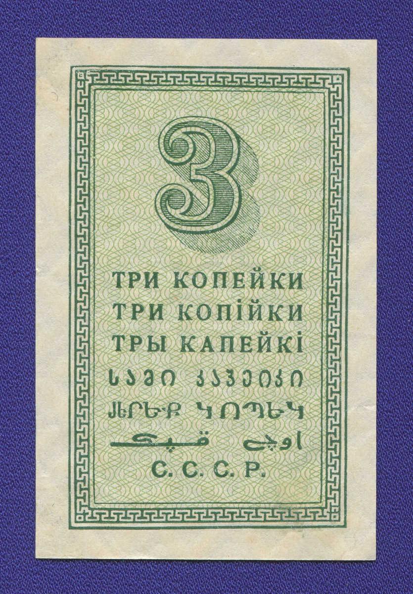 СССР 3 копейки 1924 года / aUNC - 1