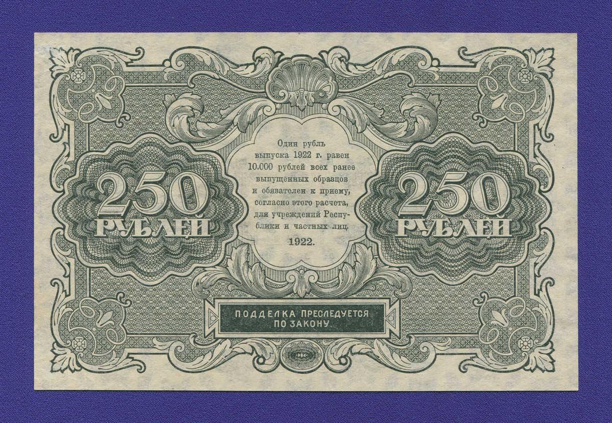 РСФСР 250 рублей 1922 года / Н. Н. Крестинский / И. Колосов / aUNC- - 1