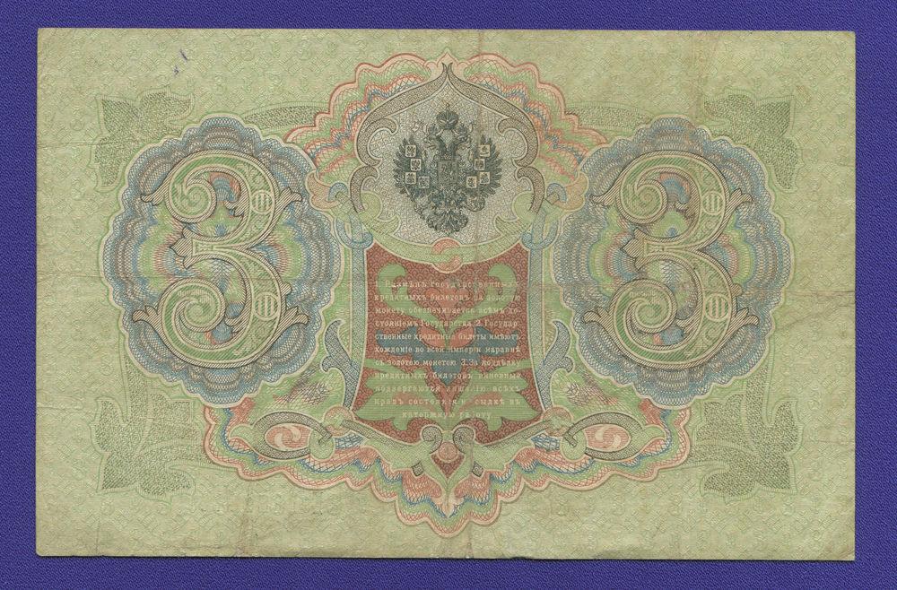 Николай II 3 рубля 1905 года / С. И. Тимашев / Брут / Р1 / VF - 1