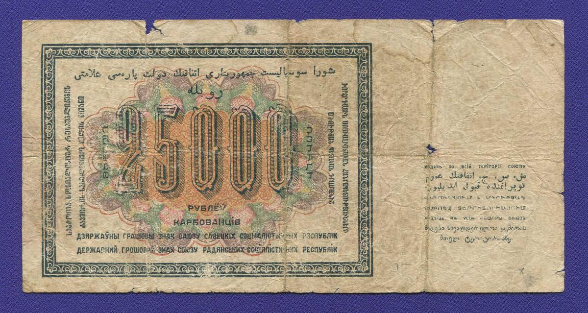 СССР 25000 рублей 1923 года / Г. Я. Сокольников / А. Беляев / VF- - 1