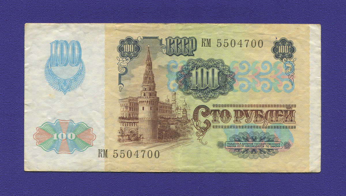 СССР 100 рублей 1991 года / XF- / Звёзды - 1
