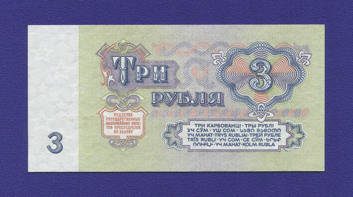 СССР 3 рубля 1961 года / Редкий тип / aUNC-UNC - 1