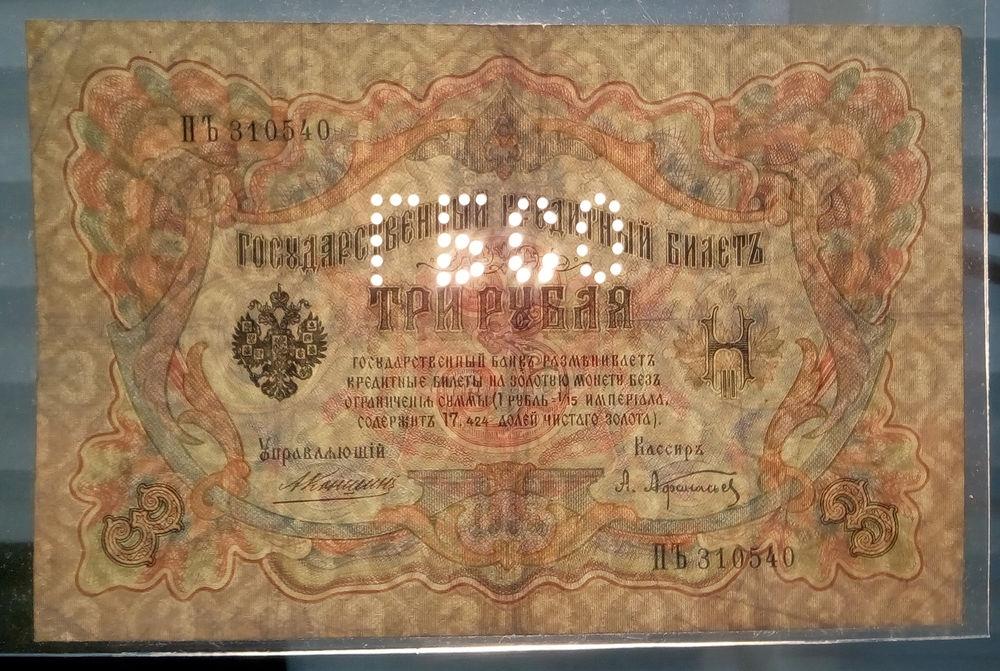 Гражданская война (Северная Россия) ГБСО 3 рубля 1905 / XF- - 2