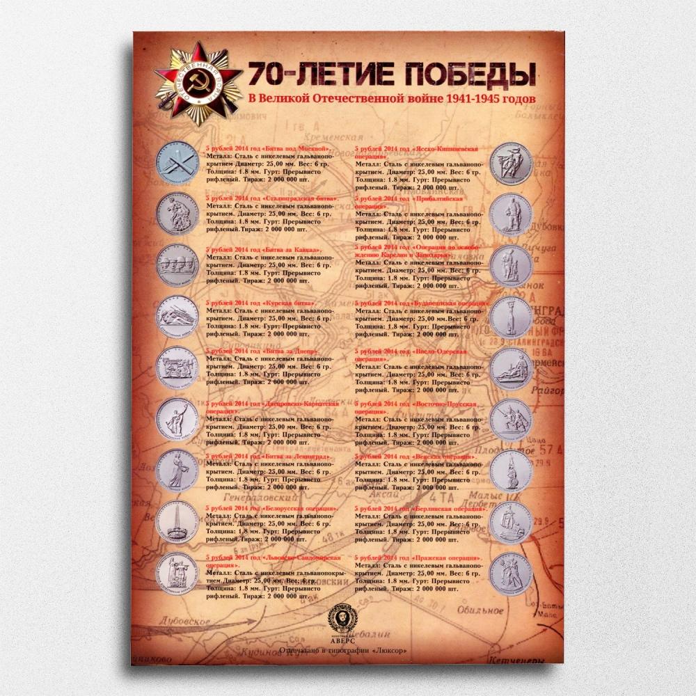 Набор монет посвященных 70-летию Победы в Великой Отечественной войне 1941-1945 гг. - 7