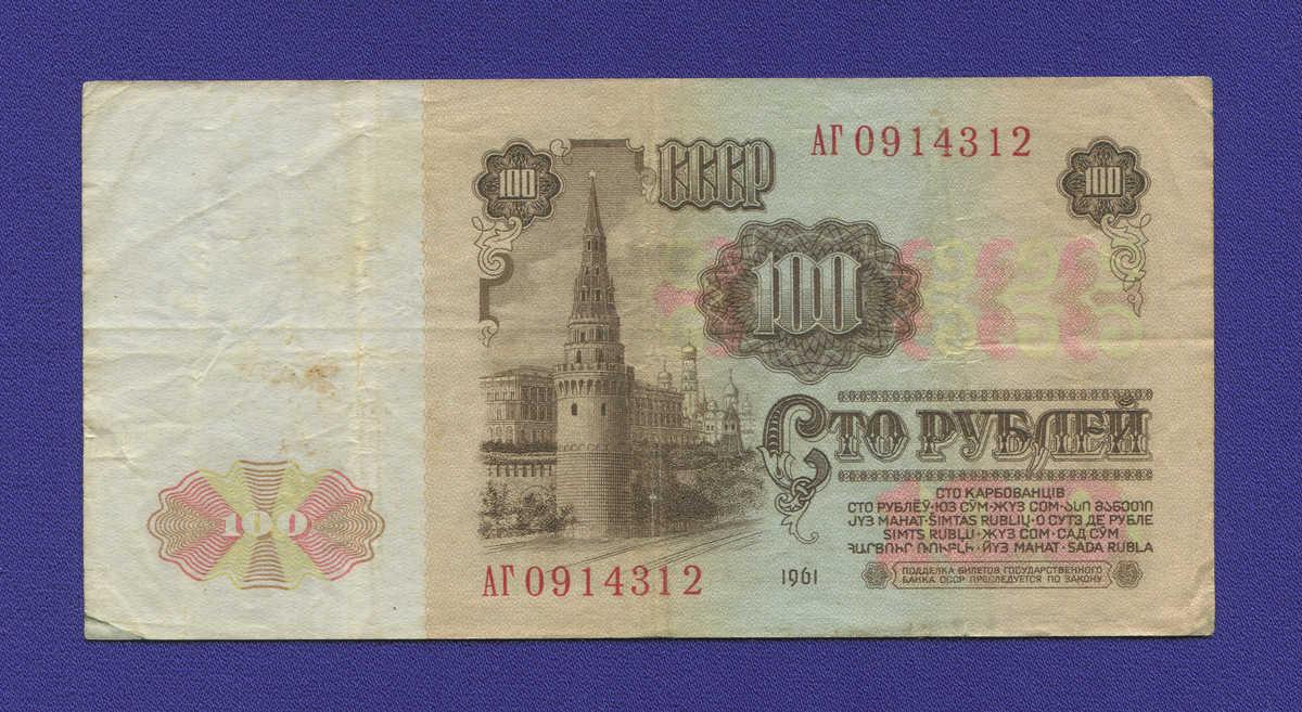 СССР 100 рублей 1961 года / Редкий тип / Виньетка желтая / VF+ - 1