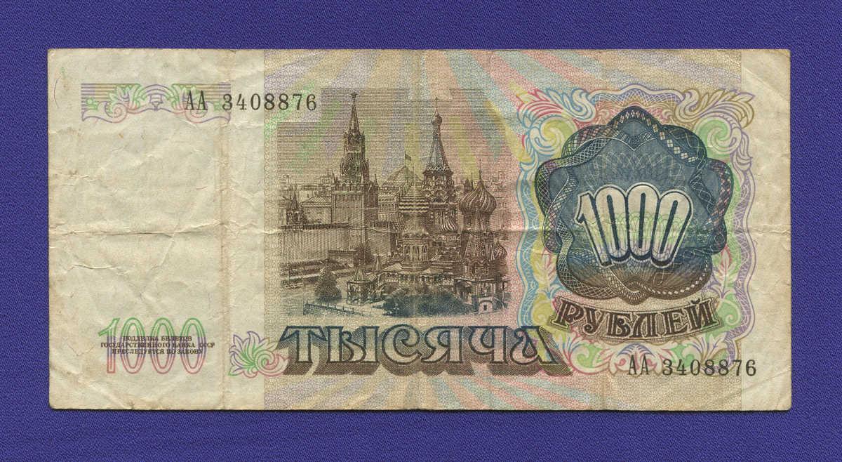 СССР 1000 рублей 1991 года / VF-XF - 1