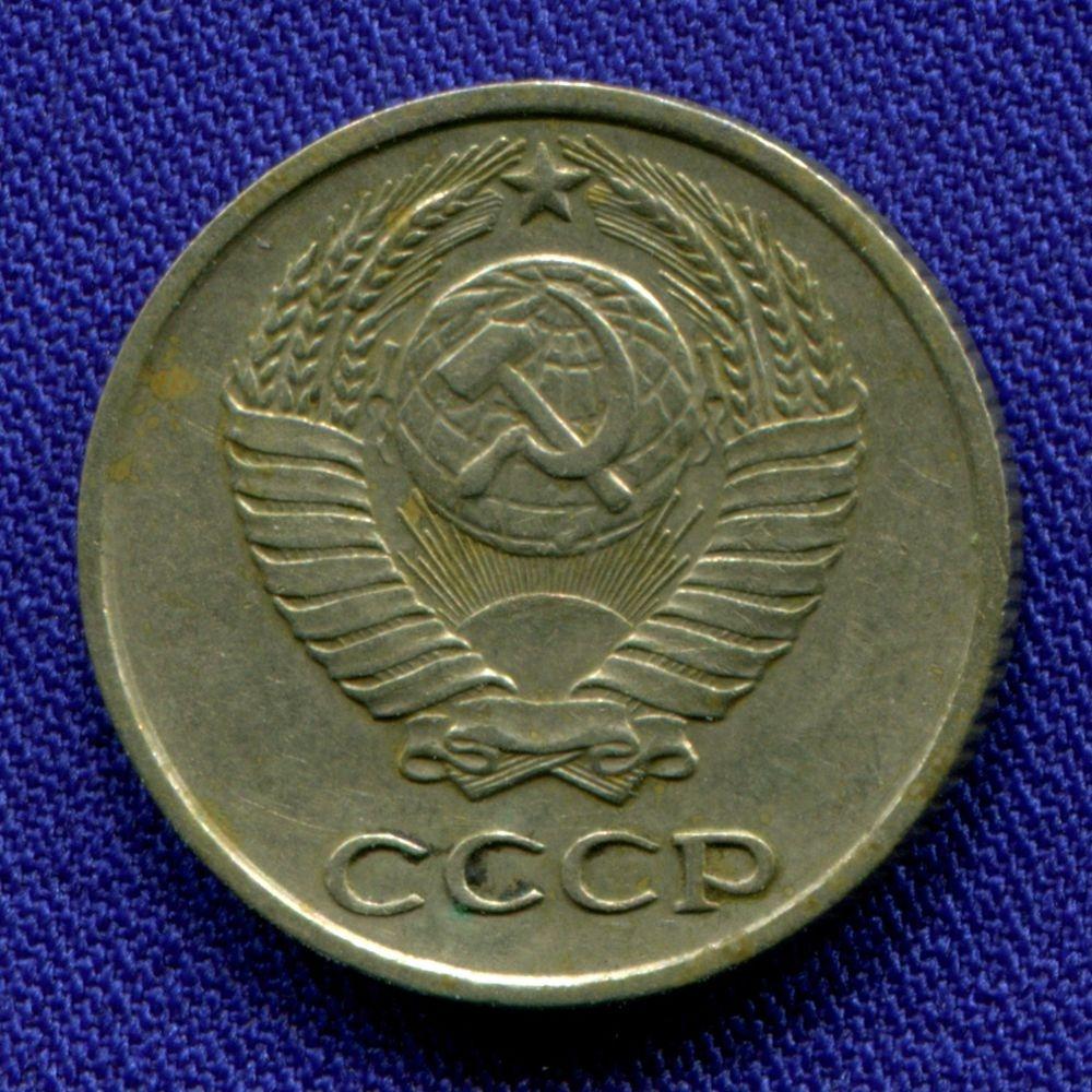 СССР 10 копеек 1969 - 1