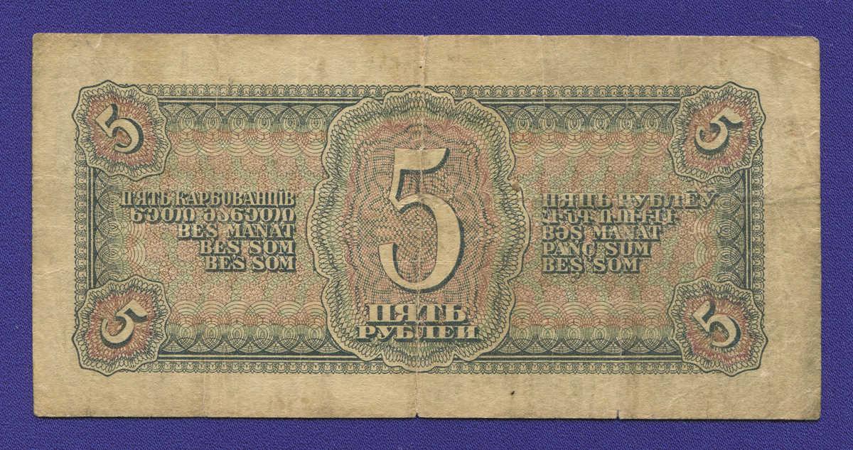 СССР 5 рублей 1938 года / F - 1