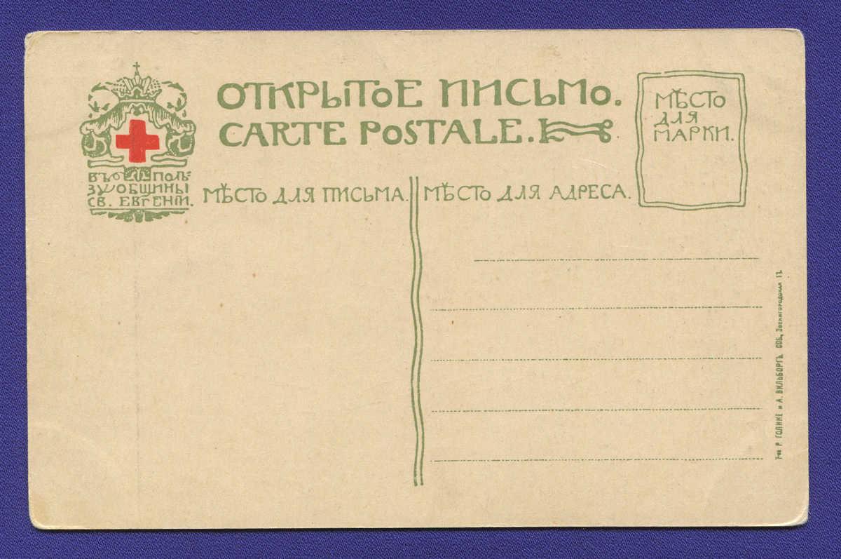 Открытка: Сумерки Златоуст Издательства В пользу общины святой Евгении - 1