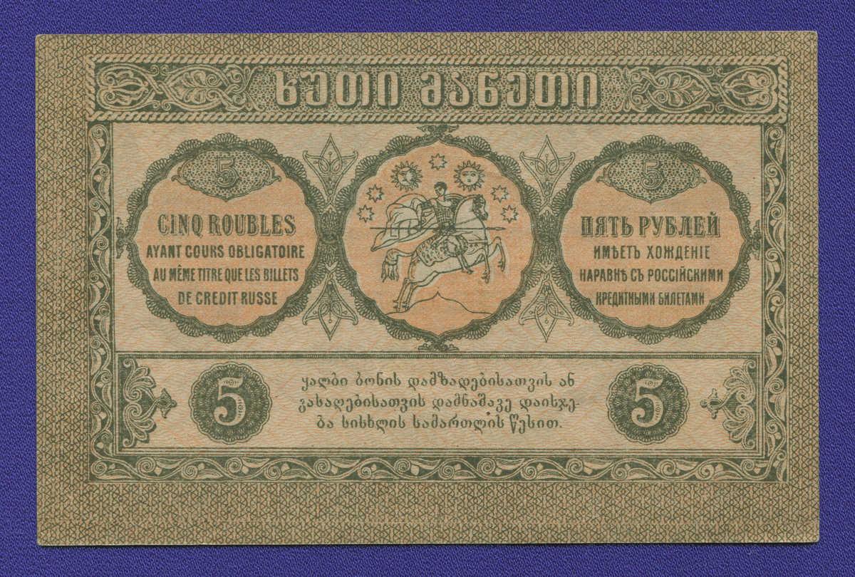 Грузия 5 рублей 1919 года / XF-aUNC - 1