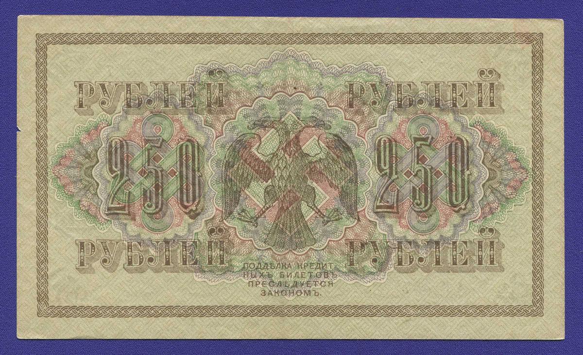 РСФСР 250 рублей 1917 года / И. П. Шипов / Софронов / VF - 1