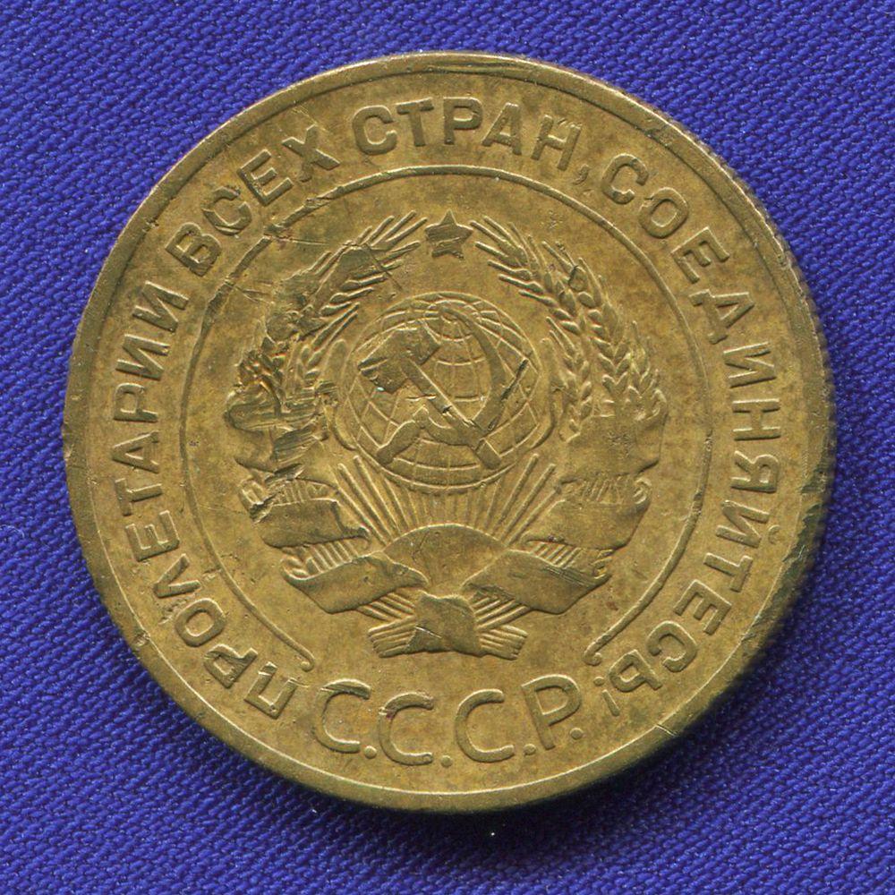 СССР 5 копеек 1927 года - 1