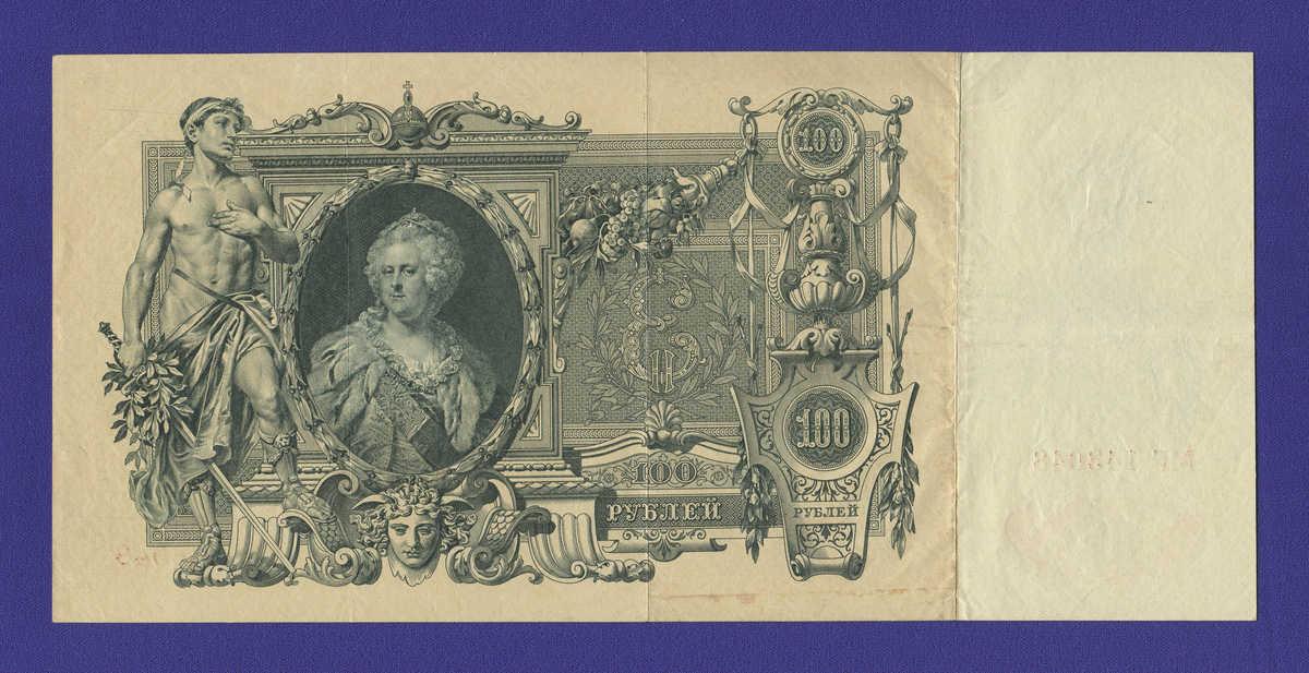 РСФСР 100 рублей 1917 образца 1910  / И. П. Шипов / Ф. Шмидт / Р / VF-XF - 1