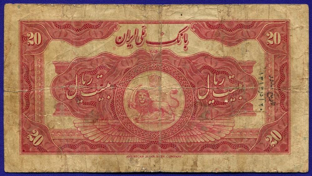 Иран 20 риялов AH1313|1934 #26a G - 1