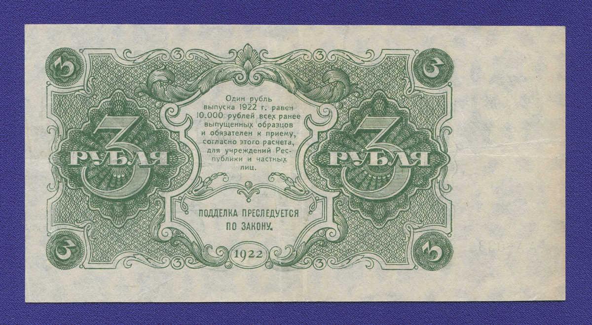 РСФСР 3 рубля 1922 года / Н. Н. Крестинский / Порохов / XF- - 1