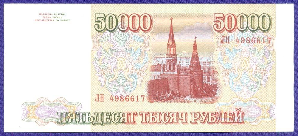 Россия 50000 рублей 1994 образца 1993  / aUNC- - 1