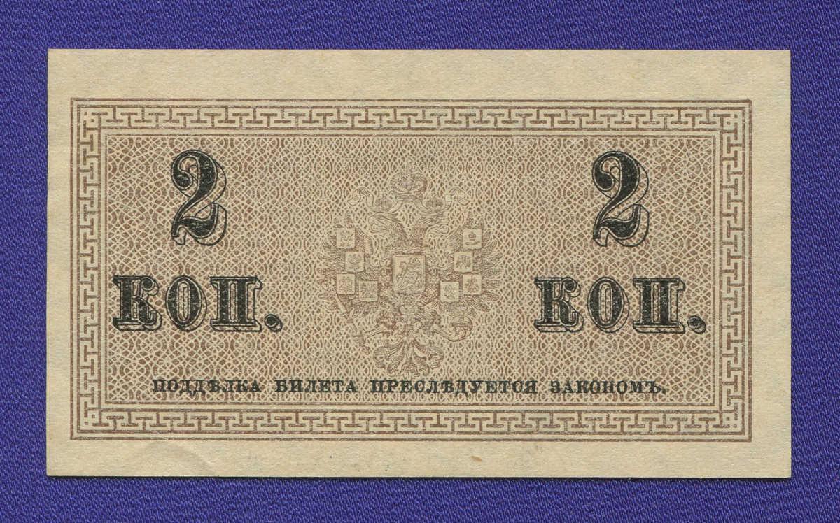Николай II 2 копейки 1915 года / UNC - 1