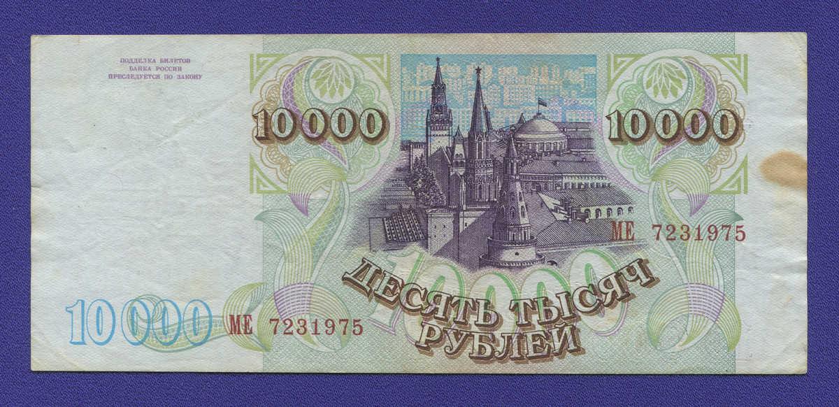 Россия 10000 рублей 1994 образца 1993  / VF - 1