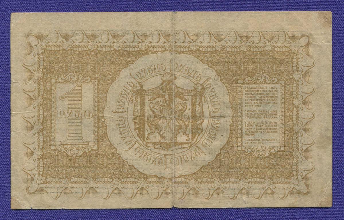 Гражданская война (Сибирь) 1 рубль 1918 / VF- - 1