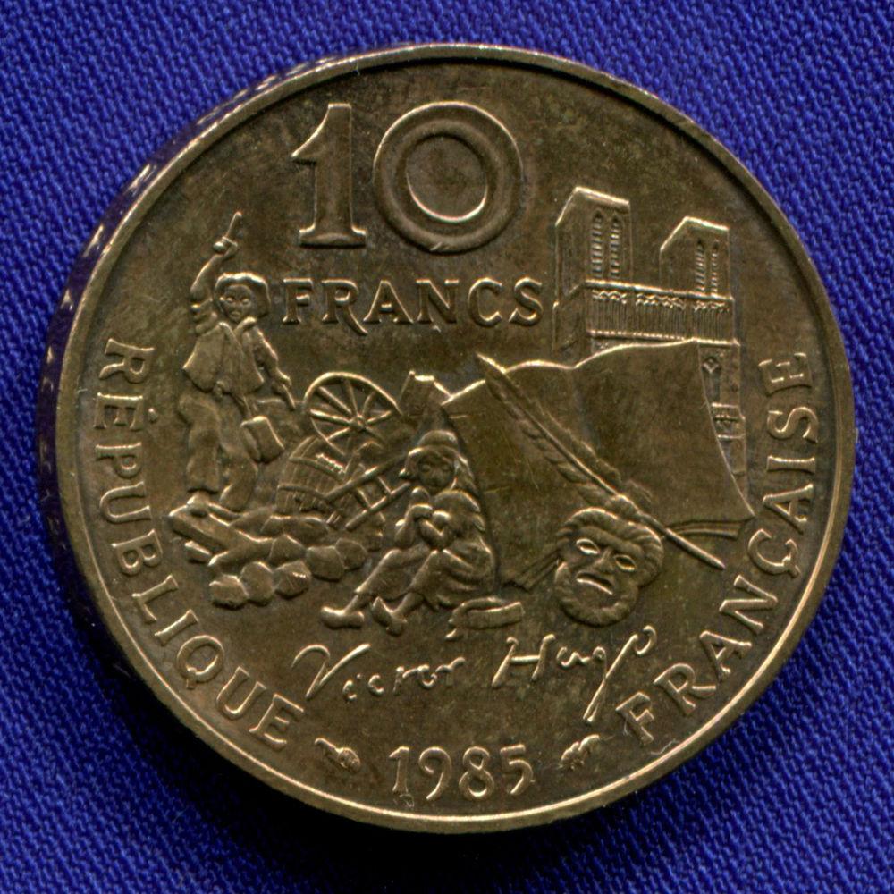 Франция 10 франков 1985 aUNC 100 лет со дня смерти Виктора Гюго  - 1
