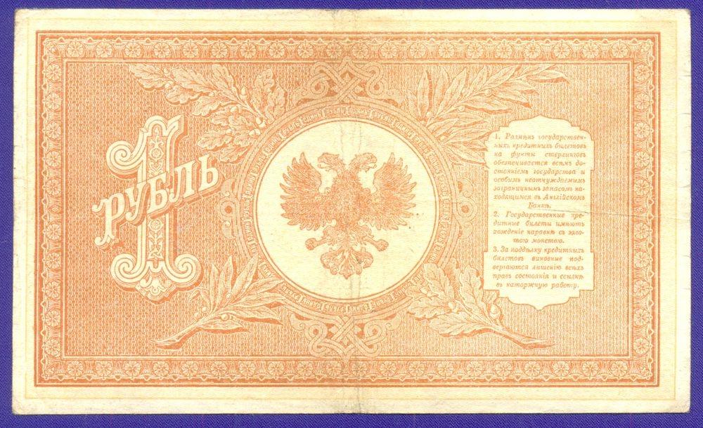 Гражданская война (Северная Россия) 1 рубль 1919 года / VF+ - 1