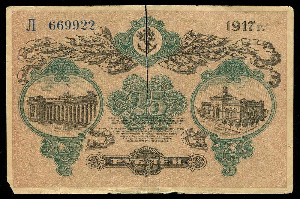 Одесса 25 рублей 1917 F+ - 1