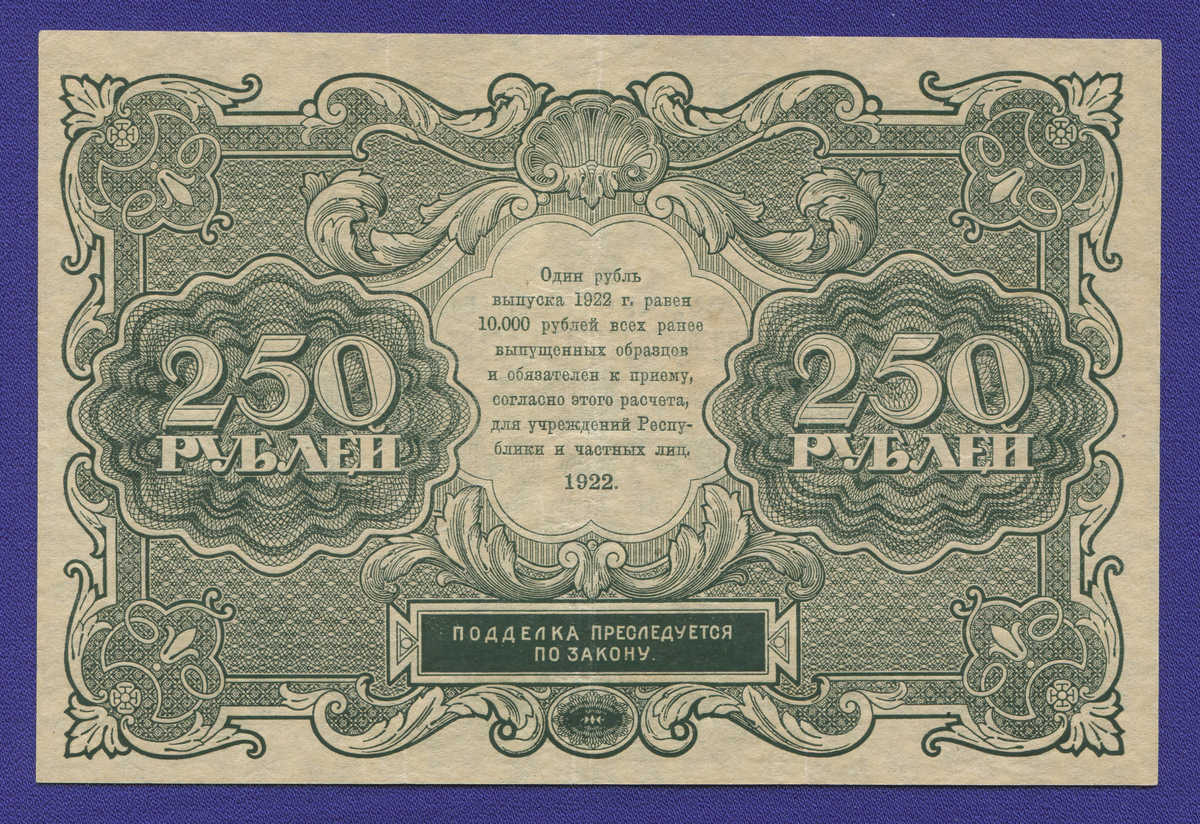 РСФСР 250 рублей 1922 года / Н. Н. Крестинский / А. Сапунов / XF - 1