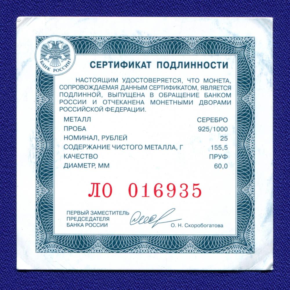 Россия 25 рублей 2018 года ММД Proof Творчество Владимира Высоцкого - 2