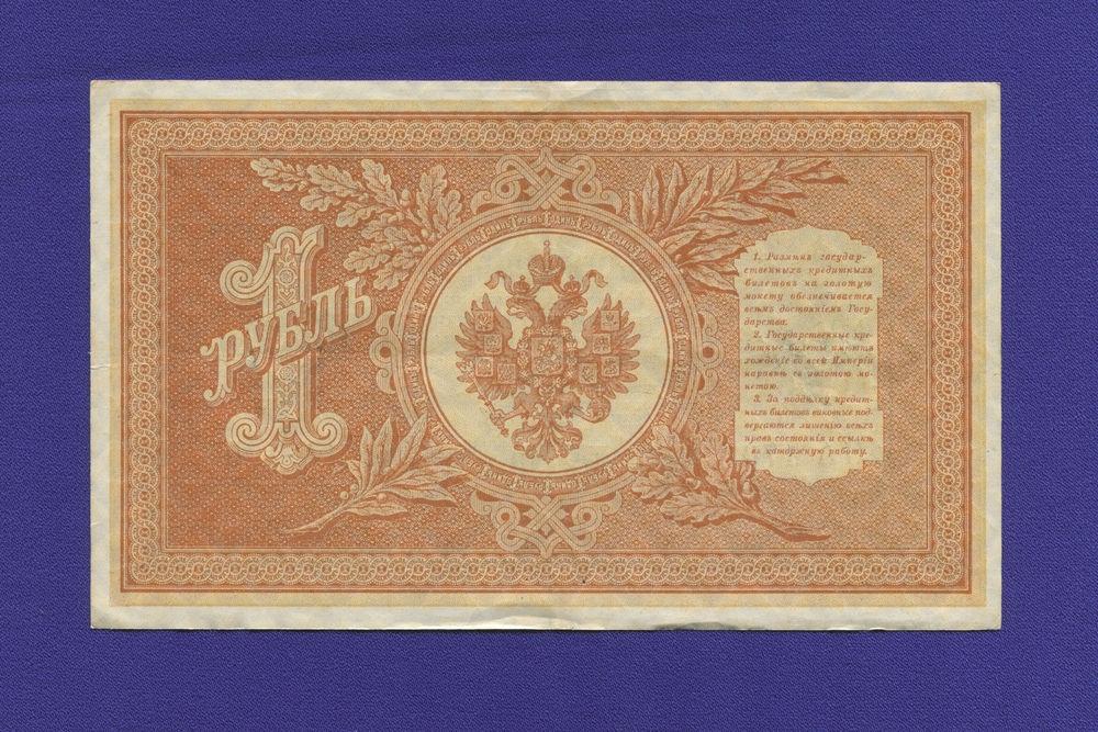 Временное правительство 1 рубль 1917 образца 1898  / И. П. Шипов / Стариков / XF - 1