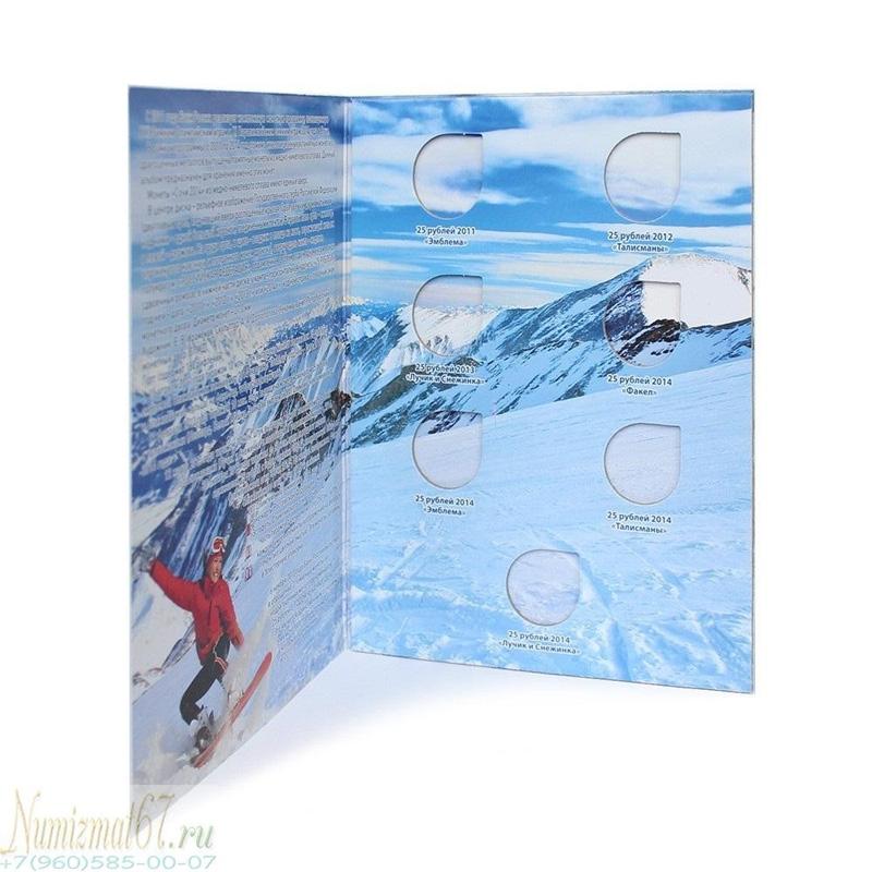 Альбом-планшет для памятных 25-рублёвых монет России 2011-2014 г - 2