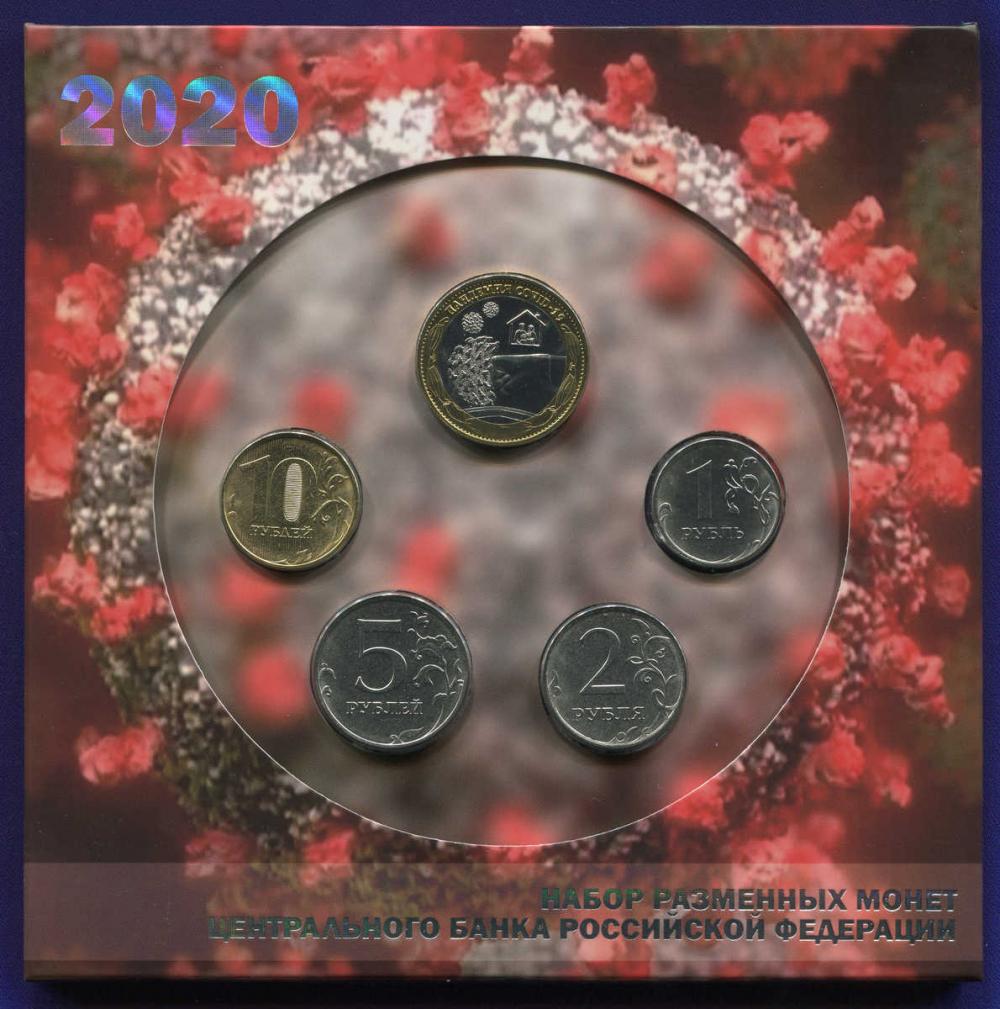 Набор разменных монет 2020 года, посвященный самоотверженному труду медицинских работников - 1