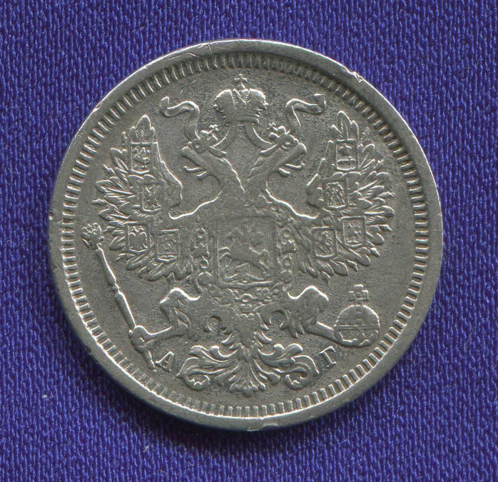 Александр III 20 копеек 1891 СПБ-АГ / VF+ - 1