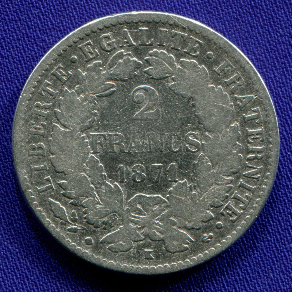 Франция 2 франка 1871 F  - 1