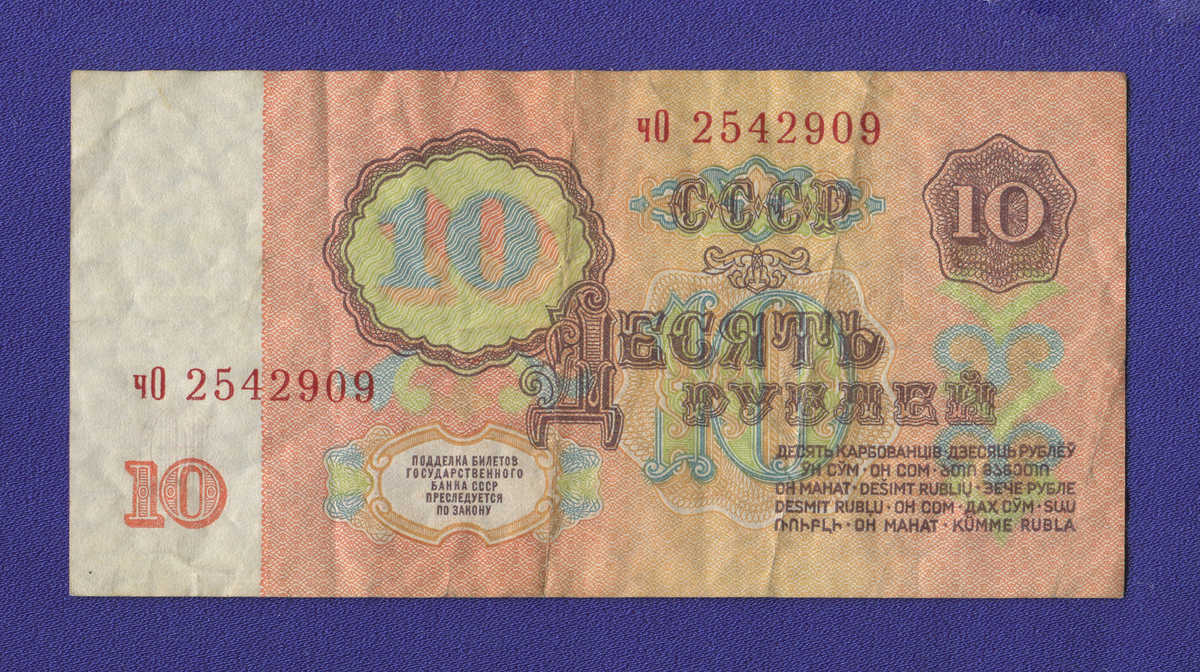 СССР 10 рублей 1961 года / XF - 1