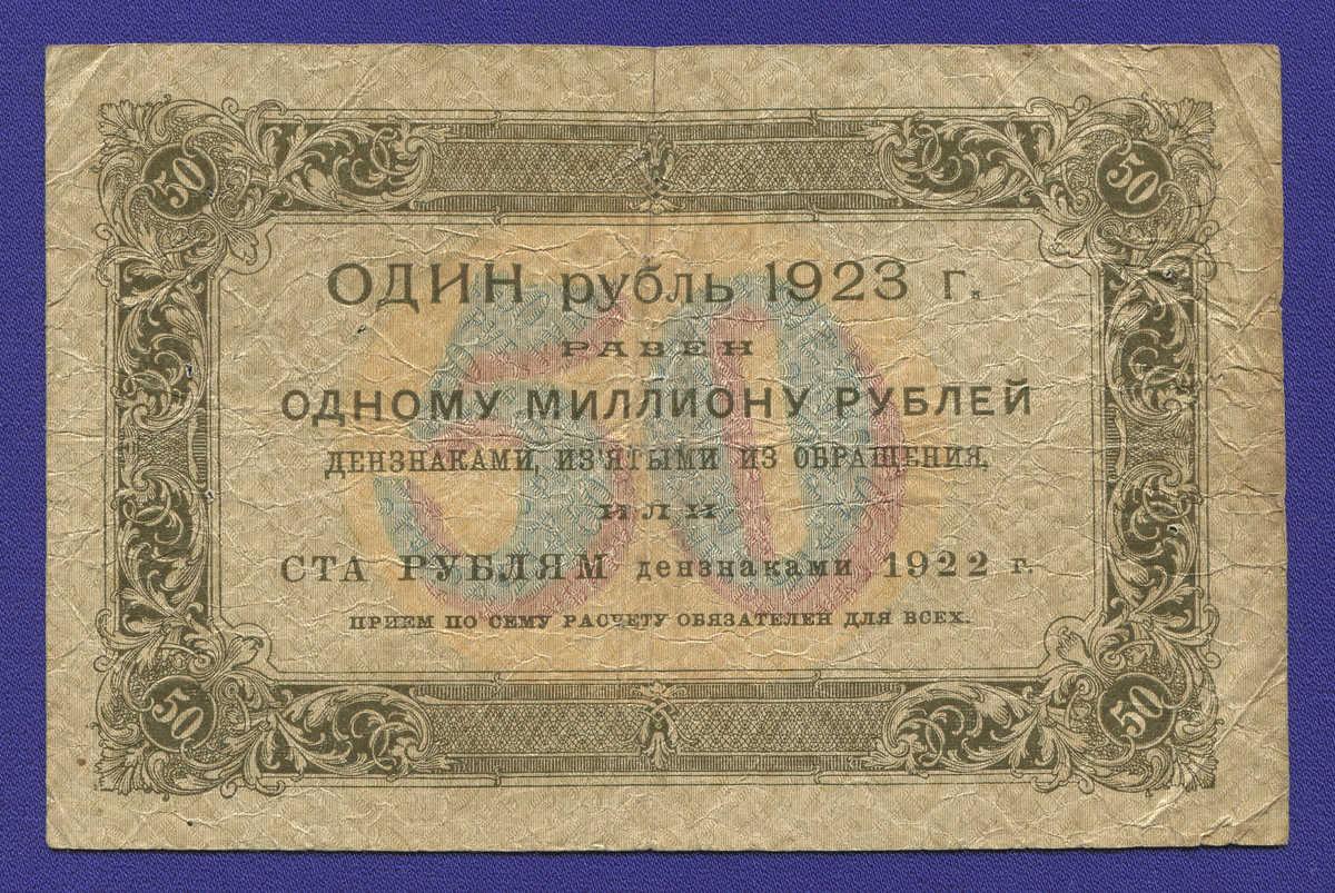 РСФСР 50 рублей 1923 года / 1-й выпуск / Г. Я. Сокольников / Порохов / VF- - 1