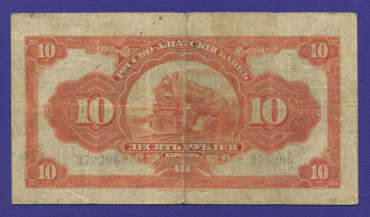 Гражданская война (Харбин) 10 рублей 1919 / VF+ - 1
