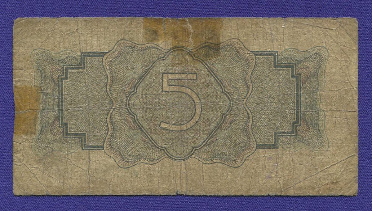 СССР 5 рублей 1934 года / 2-й выпуск / F - 1