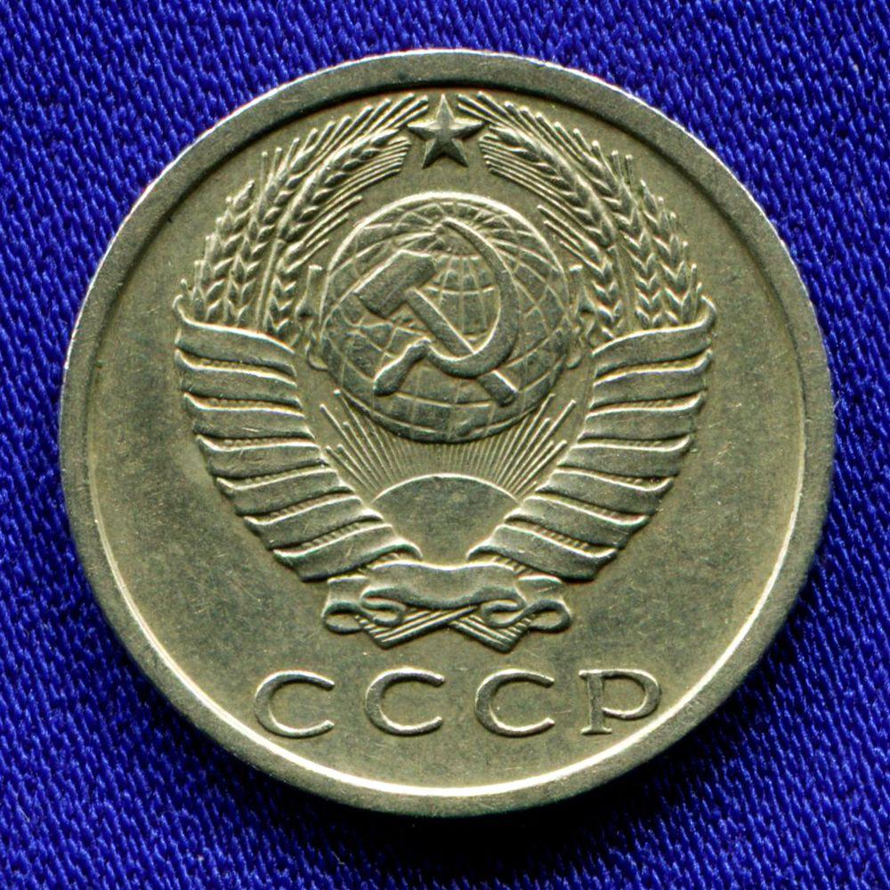 СССР 15 копеек 1969 - 1