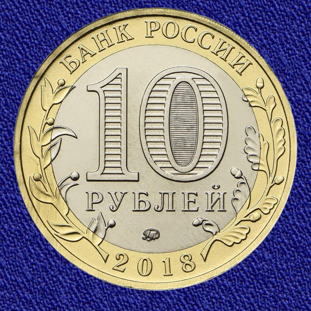Россия 10 рублей 2018 года ММД UNC Гороховец - 1